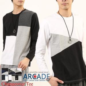 ロングTシャツ メンズ ロンT メンズ 切り替え アシンメトリー デザイン キレイめ ロングTシャツ メンズ プルオーバーシャツ メンズ セール|arcade