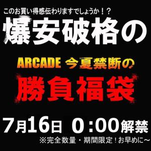 2017年お得すぎる夏の勝負福袋/ARCADE/数量限定/期間限定/合計4点以上の充実内容|arcade|02