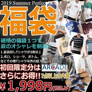 2019年お得すぎる夏の勝負福袋/ARCADE/数量限定/期間限定/合計4点以上の充実内容 メンズ 夏服|arcade
