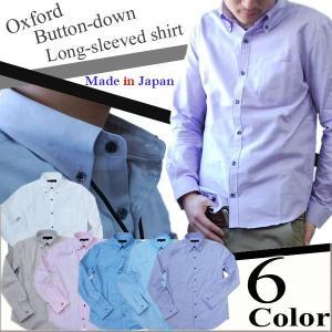 シャツ/白シャツメンズ/日本製オックスフォードボタンダウンシャツ arcade
