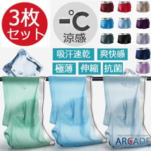 3枚セット 涼感 吸水速乾 ボクサーブリーフ メンズ ボクサーパンツ 下着 メンズ インナー メンズショーツ シームレスパンツ 速乾 メンズファッション