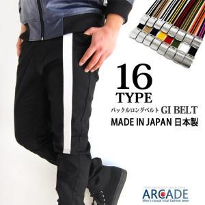 日本製 ロングベルト メンズ ガチャベルト ロング ベルト ガチャベル GIベルト 単色 2本ライン セール|arcade
