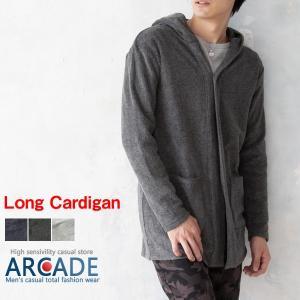 コーディガン メンズ 着る毛布 もこもこブークレー素材 カーディガン ロングカーディガン ルームウエア メンズ|arcade