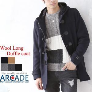 ロング丈 ダッフルコート メンズ メルトン フード ビジネス 起毛  アウター コート|arcade