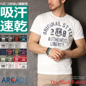 Tシャツ メンズ 吸汗速乾 ドライメッシュ素材 アメカジT カレッジT M L LL 3L 脇汗対策 メンズ トップス メンズファッション Tシャツ カットソー|arcade