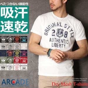 Tシャツ メンズ 吸汗速乾 ドライメッシュ素材 アメカジT カレッジT M L LL 3L 脇汗対策 メンズ