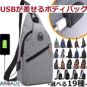 バッグで携帯充電 USBポート搭載 ケーブル付 ボディバッグ メンズ バッグ レディース ワンショルダー ボディーバッグ おしゃれ 軽量 斜めがけ セール|arcade