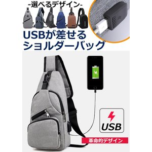 バッグで携帯充電 USBポート搭載 ケーブル付...の詳細画像1
