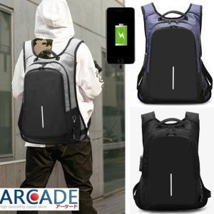 リュックサック 盗難防止 デイパック バッグパック メンズ リュック 男女兼用 バッグで携帯充電 USBポート搭載|arcade