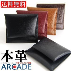 本革 小銭入れ コインケース メンズ レディース 出しやすい コンパクト スナップボタン 財布 メンズ セール|arcade