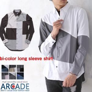シャツ メンズ 切り替え アシンメトリー デザイン キレイめ シャツ 白シャツ セール|arcade