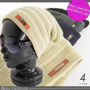 帽子 メンズ プレート付き 裏ボア ニット ワッチ キャップ メンズ レディース|arcade