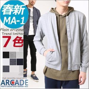\春新作、今だけ爆安!!/ MA1 MA-1 スウェット素材 薄手 メンズ ブルゾン フライトジャケット メンズ 長袖  無地 カモフラ柄|arcade