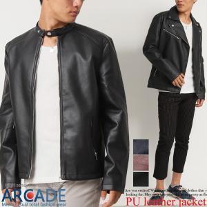 ライダースジャケット メンズ PUレザー レザージャケット メンズ ジャケット 革ジャン メンズ|arcade