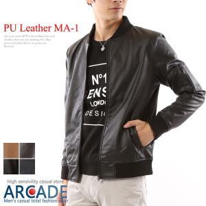2018春新作 レザージャケット メンズ フェイクレザー MA-1 フライトジャケット ブルゾン メンズ|arcade