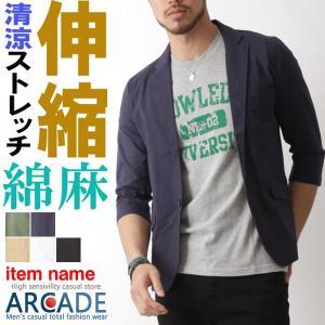 綿麻 ストレッチ テーラードジャケット メンズ リネン ジャケット 7分袖 サマージャケット メンズ|arcade