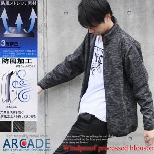 売り尽くしセール 防風加工 ブルゾン 3重構造防風加工 ストレッチ素材 裏メッシュ スタンドジャケット メンズ|arcade