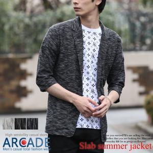 2019 春夏 新作 テーラードジャケット メンズ ジャケット メンズ 七分袖 スラブ 杢調 スリム サマージャケット|arcade