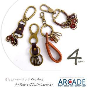 キーリング メンズ ファッション 小物 キーホルダー フック 牛革 レザー 革 アクセサリー アンティーク ゴールド|arcade