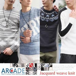 ジャガード織りニット 選べる21種 クルーネック ニット セーター メンズ ニット  ハイゲージ ニット|arcade
