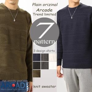 ジャガード織柄 厚手ニット セーター メンズ カモ 幾何学 柄織りニット|arcade