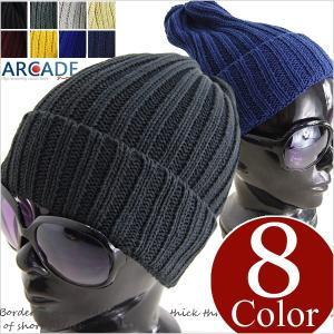 帽子 メンズ 半額売り尽くしセール コットン100% 極上の質感!年中使える!リブ編み折り返しニットキャップ|arcade