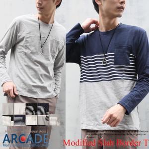 スラブ ボーダー ロンT 変形切り替え スラブ ボーダーTシャツ メンズ カットソー メンズ 2019 春 新作|arcade