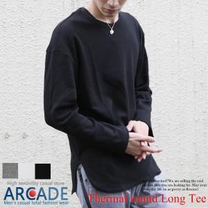 2019 春 新作 ロンT メンズ 長袖 ワッフル ラウンドシルエット 無地 ロング Tシャツ クルーネック 丸首|arcade