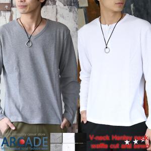 サーマル Vネック T&ヘンリーネック Tシャツ メンズ 長袖 サーマル ワッフル ロンT メンズ|arcade