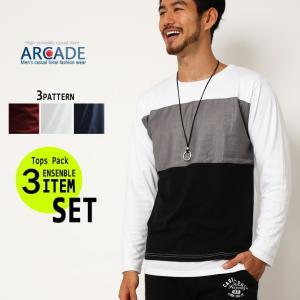 【お得な3点セット】Tシャツ メンズ 長袖Tシャツ 切り替え カットソー ロンT ネックレス arcade