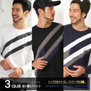 メンズ 長袖Tシャツ ジオメ 切り替え デザイン ロンT メンズファッション カットソー ジオメトリック ストリート スポーツMIX arcade