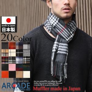 日本製 マフラー メンズ 国産 男女兼用 ビジネス カジュアル 秋冬 紳士 メンズアクセサリー アクリル ウール タッチ|arcade