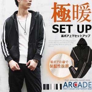 セール 上下 セットアップ パーカー スウェットパンツ メンズ ジップアップパーカー ジョガーパンツ ボア 暖か ジャージ セットアップ|arcade