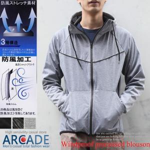売り尽くしセール 防風加工 マウンテンパーカー 3重構造防風加工 ストレッチ素材 裏メッシュ パーカー メンズ|arcade