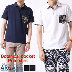 吸水速乾 ポロシャツ メンズ 半袖  ボタニカル ポケット|arcade