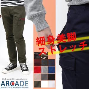 スキニー カーゴパンツ メンズ ストレッチ ツイル レッドジップ フラップポケット デザイン|arcade