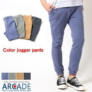 ジョガーパンツ メンズ ストレッチ 裏毛 硫化染めジョガーパンツ|arcade