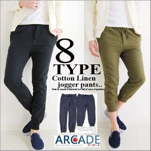 セール 細身 ジョガーパンツ メンズ コットンリネン 裾リブ 綿麻 選べる ロング&クロップド|arcade