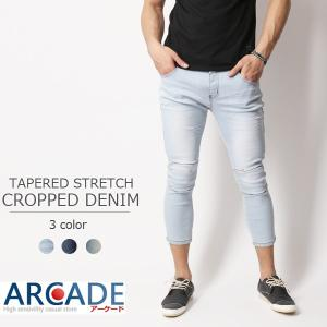 クロップドデニム メンズ テーパードシルエット ひげ加工 USED ブラスト ストレッチ arcade