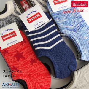Healthknit メンズ ローカットソックス フットカバー インステップソックス/3足セット/靴下/メンズ|arcade