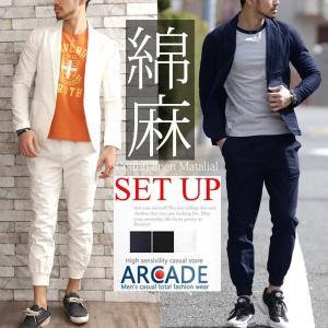 セットアップ メンズ 綿麻素材 テーラードジャケット ジョガーパンツ イージーパンツ 上下セット 2018 春新作|arcade