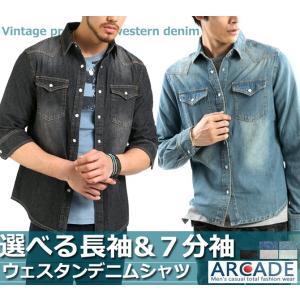 セール デニムシャツ メンズ 長袖 7分袖 デニム シャツ ウォッシュ加工 トップス メンズ 細身 スタイリッシュ デニムシャツ|arcade