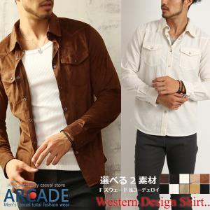 シャツ メンズ 選べる2種類 ウェスタンシャツ コーデュロイ&フェイススウェード (カットソー トップス) メンズ セール|arcade