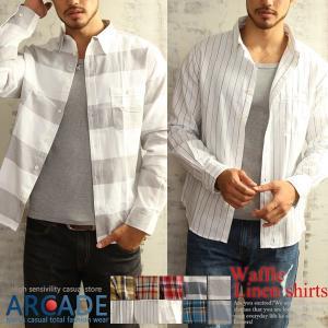 ワッフル素材 綿麻 リネンシャツ 長袖 ストライプ ボーダー チェック シャツ|arcade