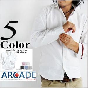 シャツ メンズ 長袖シャツ トップス メンズ 白シャツ ワイヤーカラーテープ オックスフォードシャツ  ボタンダウンシャツ|arcade