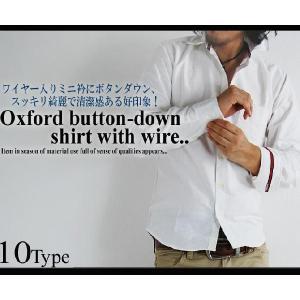 シャツ メンズ 長袖シャツ 白シャツ ワイヤーカラーテープ オックスフォードシャツ  ボタンダウンシャツ カジュアル シャツ|arcade|06