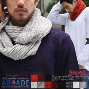 スヌード メンズ ボリュームネック ケーブル編み 畔編み メンズアクセサリー|arcade