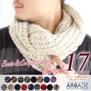 スヌード 暖かい ざっくり編み ニット マフラー ネックウォーマー ストール ボリューム もこもこ メンズ レディース 兼用|arcade