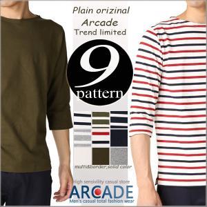 ボーダー 無地 Tシャツ ボートネック 七分袖 ロンT|arcade