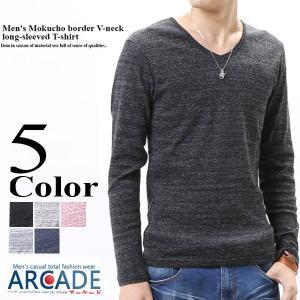 Vネック カットソー Tシャツ メンズ 長袖 杢調ボーダー|arcade